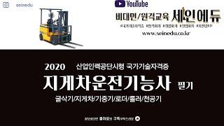[세인에듀] 지게차운전 기능사 필기