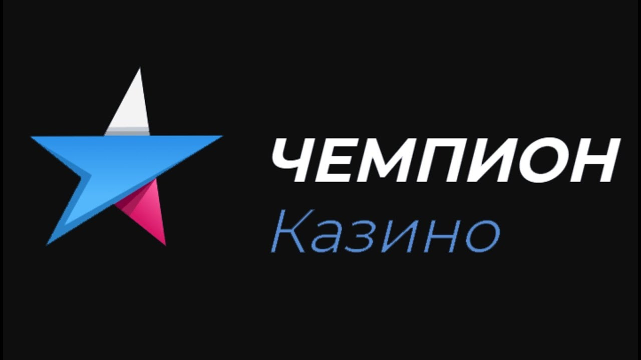 casinochampioncom ru казино чемпион