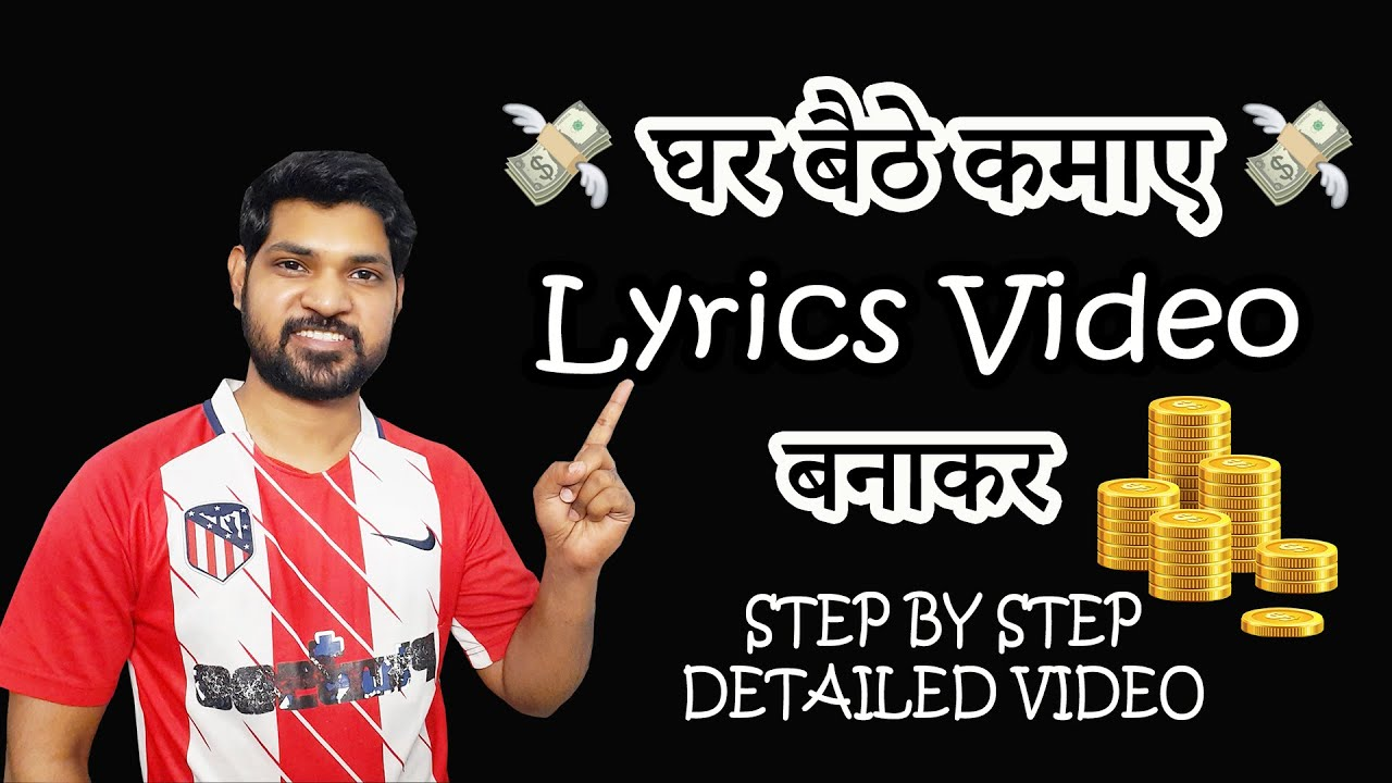 Download How To Make Money From Lyrics Video   Step By Step Detailed Video HINDI