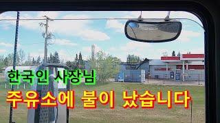 한국인 사장님 주유소에 불이 났습니다 (ft. 트럭에서 먹는 제육새싹비빔밥)