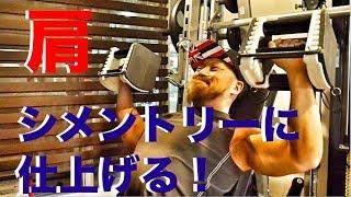 肩の筋肉の左右差を整えるトレーニング方法とは ビースト村山オリジナル...
