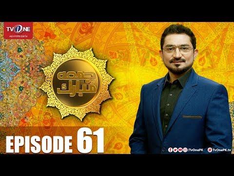 Jumma Mubarak | Episode 61 | TV One Islamic Show | 7 September 2018