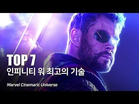마블 �피니티 워 최고� 기술 top 7_어벤져스_Infinity War Best Skill