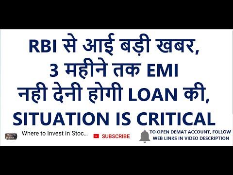 RBI से आई बड़ी खबर, 3 महीने तक EMI नही देनी होगी LOAN की | SITUATION IS CRITICAL | SHARE MARKET NEWS