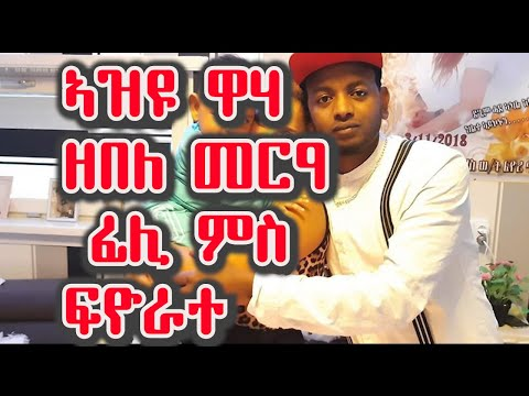 Eritrean Guyla  Abera Bereket BEST GUYLA Fiyoratey Ms Fili New 2020