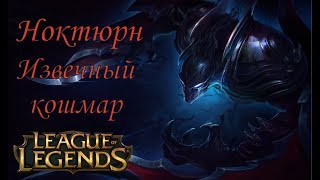 #Ноктюрн #Nocturne Извечный кошмар Независимый League of Legends