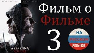 Кредо убийцы Удалённые Сцены Комментарии режиссера RUS