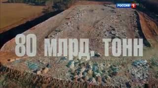 Мусор, свалки и бизнес в России.