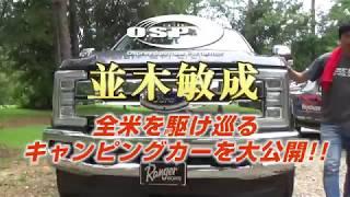 並木敏成 全米を駆け巡るキャンピングカーを大公開!!