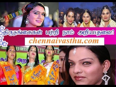 திருநங்கை பிறக்க காரணம் வாஸ்துவா Vastu is the cause of transgender people