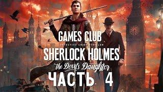 ОХОТА НА ШЕРЛОКА● Шерлок Холмс. Дочь Дьявола / Sherlock Holmes: The Devil's Daughter часть 4