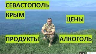 Крым. Цены на продукты и алкоголь. Весна 2017.