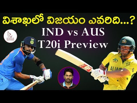 India vs Australia First T20I Preview| Vishakhapatnam T20|