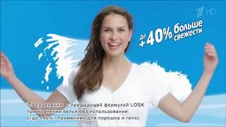 Реклама Лоск   Июль 2019