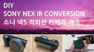 SONY NEX-5 IR Conversion 소니 미러…