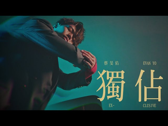 蔡旻佑 Evan Yo《獨佔 Ex-Clusive》Official Music Video