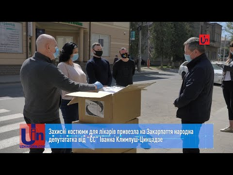 Перша партія захисних костюмів – медичним працівникам Закарпатської обласної лікарні