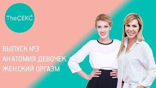 Выпуск №3. Анатомия девочек. Женский оргазм