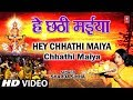 Hey Chhathi Maiya Sharda Sinha Bhojpuri Chhath Songs Full HD Song I Chhathi Maiya