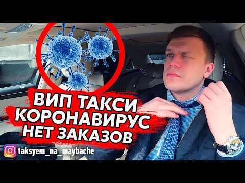 ВИП ТАКСИ / КОРОНОВИРУС / Нет заказов / ТАКСУЕМ НА МАЙБАХЕ