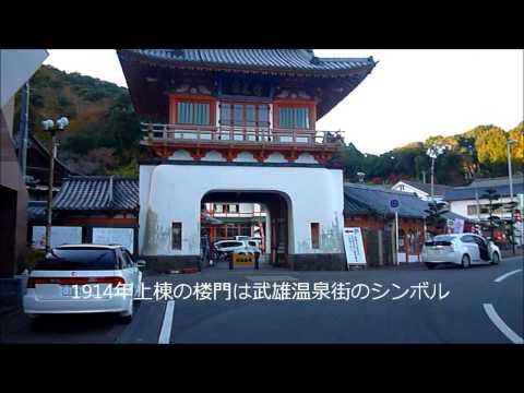 1300年の歴史ある・武雄温泉・