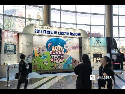 Korea Tech Show 2017 - Robot, Drone, VR / AR Experience.