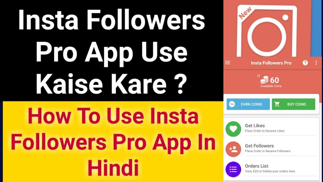 Insta Followers Pro App Kaisa Use Kare How To Use Insta Followers Pro App Full Tutorial In Hindi Youtube