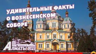 Almaty life | Интересные факты о Вознесенском соборе