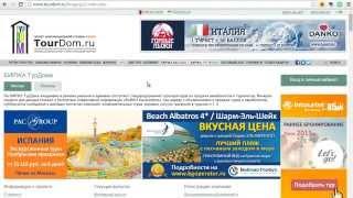 Дешевые билеты в Таиланд и обратно (чартеры)(Где купить дешевые билеты в Таиланд и обратно из Москвы и других городов России. Билеты на чартерные (турист..., 2014-09-25T10:47:09.000Z)