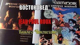 Скачать Жан Поль Ру Jean Paul Roux Чингисхан и империя монголов Читаем книгу 3