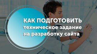 как подготовить техническое задание на разработку сайта