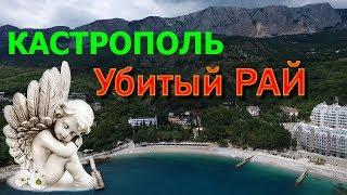 видео Рыбачье – путеводитель по курортам Крыма