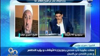 """بالفيديو.. الأوقاف : بايعنا """"السيسي"""".. والخروج عليه ضد ثوابت الإسلام"""