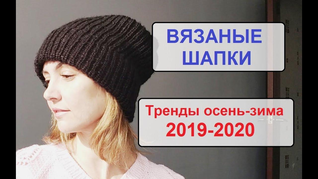 Модные вязаные шапки. Тренды осень-зима 2019-2020. Какие ...