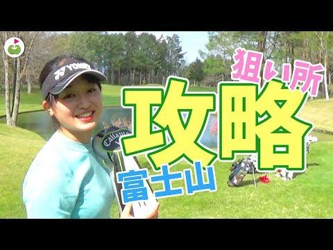 富士山をチェックせよ!鳴沢ゴルフ倶楽部のコース攻略法を紹介します!
