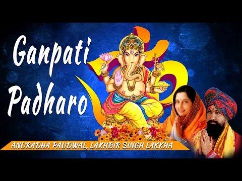 GANPATI PADHARO Ganesh Bhajans By ANURADHA PAUDWAL, LAKHBIR SINGH LAKKHA I AUDIO JUKE BOX