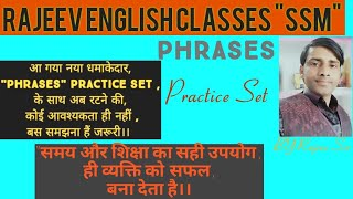 Lecture -34# Phrases #Objective type practice set  @@By-Rajeev sir