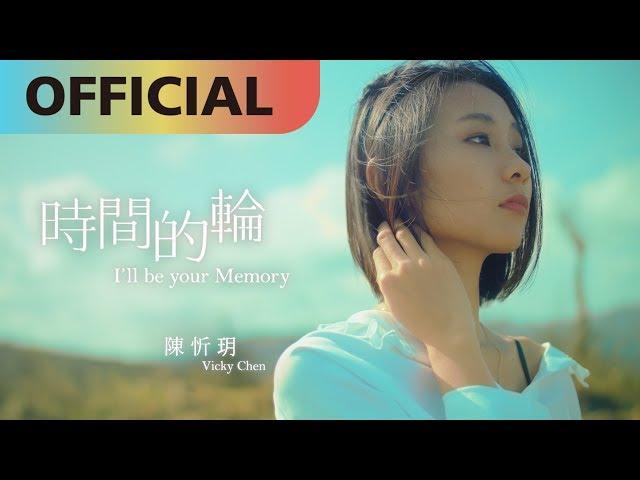 陳忻玥 Vicky Chen -【 時間的輪 I'll be your Memory】Official MV