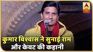 Kumar Vishwas ने बताई Ram और निषाद केवट की कहानी | ABP News Hindi