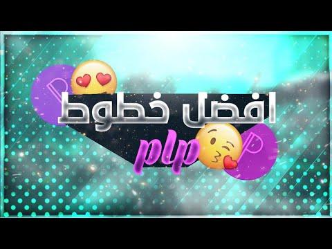 اكتب اسمك بالخط العربي 8