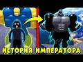 ПОЛНАЯ ИСТОРИЯ ИМПЕРАТОРА БЕКОНА! Мега Нуб симулятор | Roblox