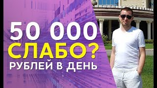 Как зарабатывать 50 000 рублей в день? Отзыв об обучении GlobalNS.