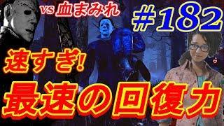 ここれもんのデッドバイデイライト、ゲーム実況part182 【オススメ回】...