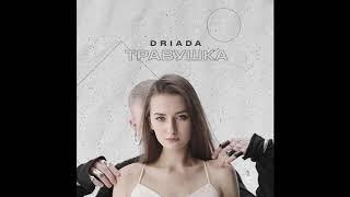 DRIADA - Травушка (Znzl remix)