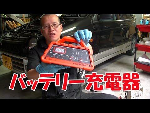 【まーさんガレージ】No.20 バッテリーの充電と充電器紹介