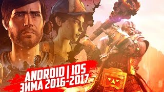 MOBILE HD - Главные Мобильные Игры на Android iOS - Зима 2016 - 2017