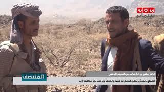 الضالع ... الجيش يحقق انتصارات كبيرة بالحشاء ويزحف نحو محافظة إب   | تقرير عبدالعزيز الليث