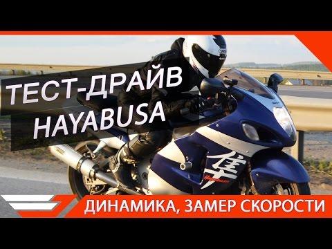 ТЕСТ-ДРАЙВ Hayabusa от Jet00CBR | Обзор мотоцикла SUZUKI GSX1300R