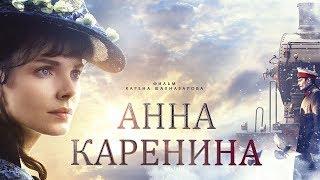 Анна Каренина. Фильм 4 (4К) (драма, реж. Карен Шахназаров, 2017 г.)