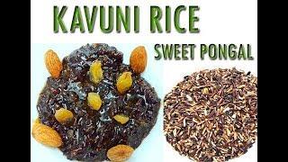 KAVUNI RICE SWEET PONGAL, HEALTHY DIET